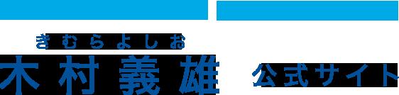 木村義雄(きむらよしお) | 参議院議員・元厚生労働副大臣